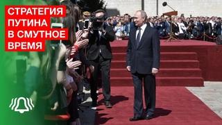 Смутное время и СТРАТЕГИЯ Путина. Новости БЕЛРУСИНФО 2021