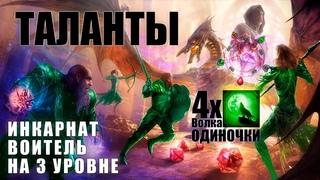 Таланты в Divinity Original Sin 2 - Полный ГАЙД по перкам в Дивинити 2