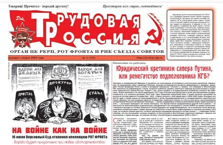 1 полоса 11 номера «Трудовой России»