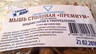 Продуктовый паёк военного спецназа ДНР