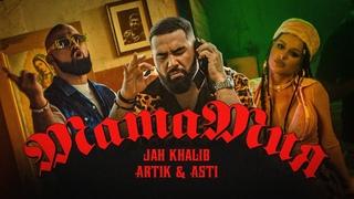 Jah Khalib & Artik & Asti – МамаМия  | Премьера клипа