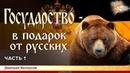 Государство - в подарок от русских. Дмитрий Белоусов. Часть 1