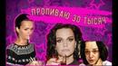 """""""Могу пропить в день и 30 тысяч рублей"""" – певицу Славу потянуло на откровенность"""