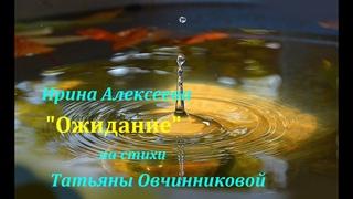 """Ирина Алексеева """"Ожидание"""" на стихи Татьяны Овчинниковой"""