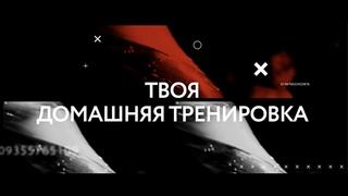 """""""Твоя домашняя тренировка"""" с Никитой Нагорным и Дарьей Спиридоновой"""