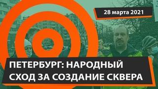 Народный сход в Петербурге за создание сквера на углу Купчинской и Дундича