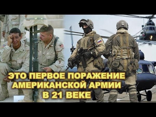 Удap российской армии по американцам который они просто никак не ожидали