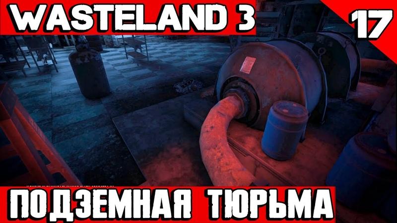 Wasteland 3 освобождаем пленника из тайной тюрьмы и узнаём интересные подробности о патриархе 17