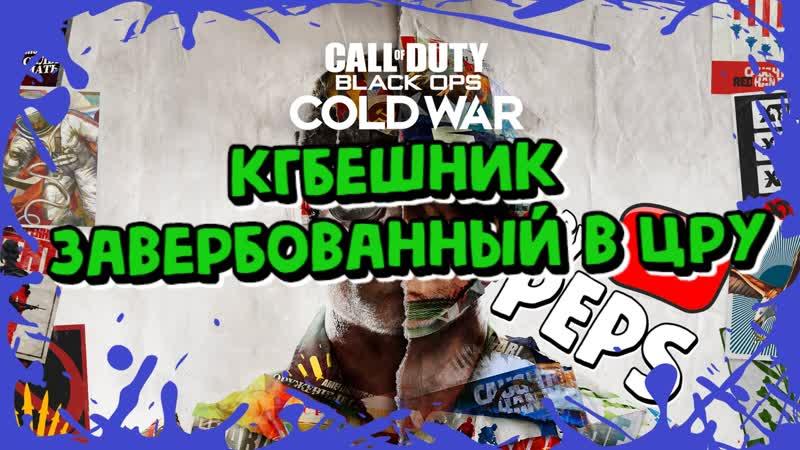 Call Of Duty: Black Ops Cold War КГБешник завербованный в ЦРУ ??!!
