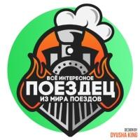 Логотип Поездец!