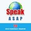 Иностранные языки для начинающих SpeakASAP®