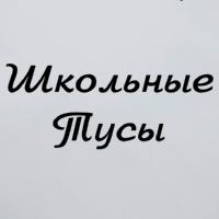 Логотип  Слюдянка Школьные тусы