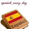 Испанский язык каждый день/Spanish every day