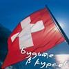 Моя Швейцария - мечтайте с нами