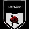 Александр Танакбаев