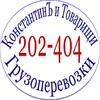 Грузотакси 202-404.