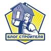 Блог строителя