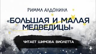 Римма Алдонина «Большая и малая медведицы» / Читает Шимова Виолетта