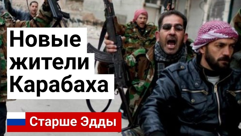 В Карабах заселяют джихадистов из Сирии Новый Идлиб за деньги Азербайджана Северный Кавказ