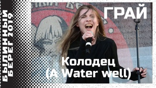 Грай (Grai) - Колодец (A Water well) @Былинный берег