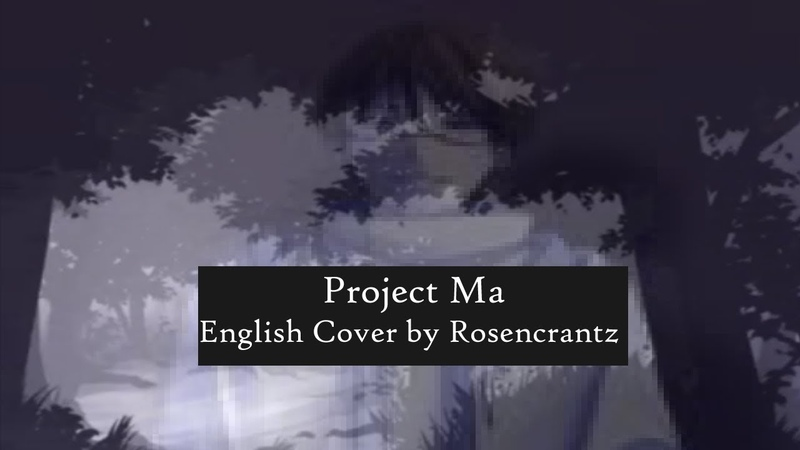 【Rosencrantz】Project MA English Dub『Ma計画』