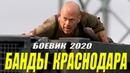 Ребята фильм офигенный [[ БАНДЫ КРАСНОДАРА ]] Русские офигенные боевики 2020 новинки