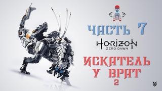 Прохождение Horizon - Zero Dawn (The Frozen Wilds) / ч.7 - Искатель у врат 2 / 4K - 2160p разрешение