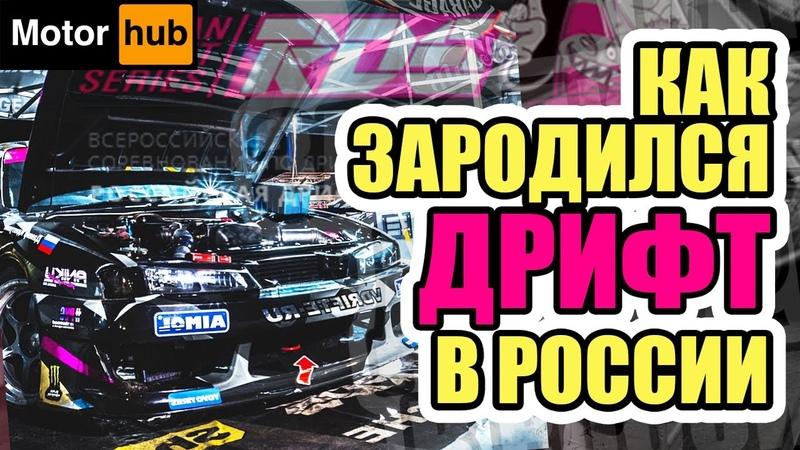 Откровения Тимона Как зародился дрифт в России RDS Russian Drift Series