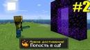 Майнкрафт Хардкор, но с ТЫСЯЧЕЙ ДОСТИЖЕНИЙ! 2 Minecraft Hardcore with 1000 ADVANCEMENTS Лолотрек