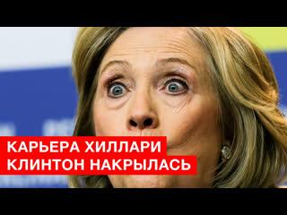 Что разрушило карьеру Хиллари Клинтон