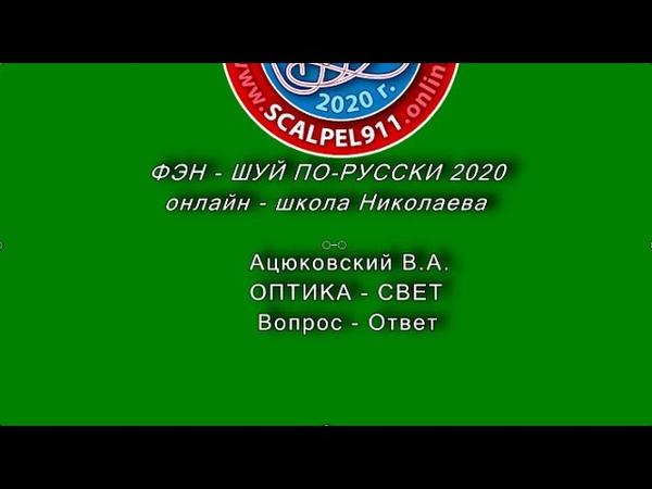 ФЭН ШУЙ ПО РУССКИ 2020 ОПТИКА СВЕТ Вопрос Ответ