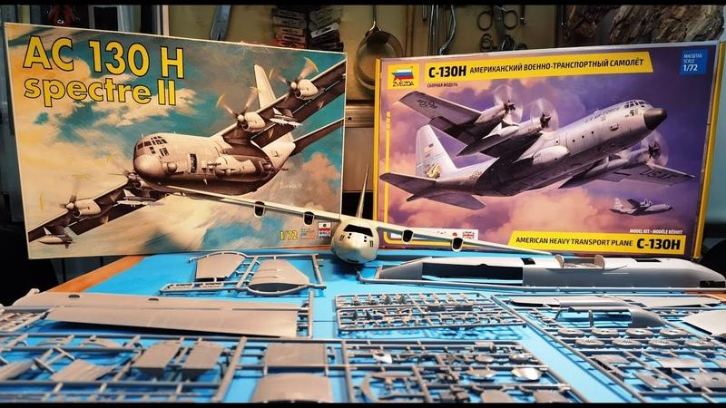 Лучший из Геркулесов C 130 Hercules от Звезды в масштабе 1 72