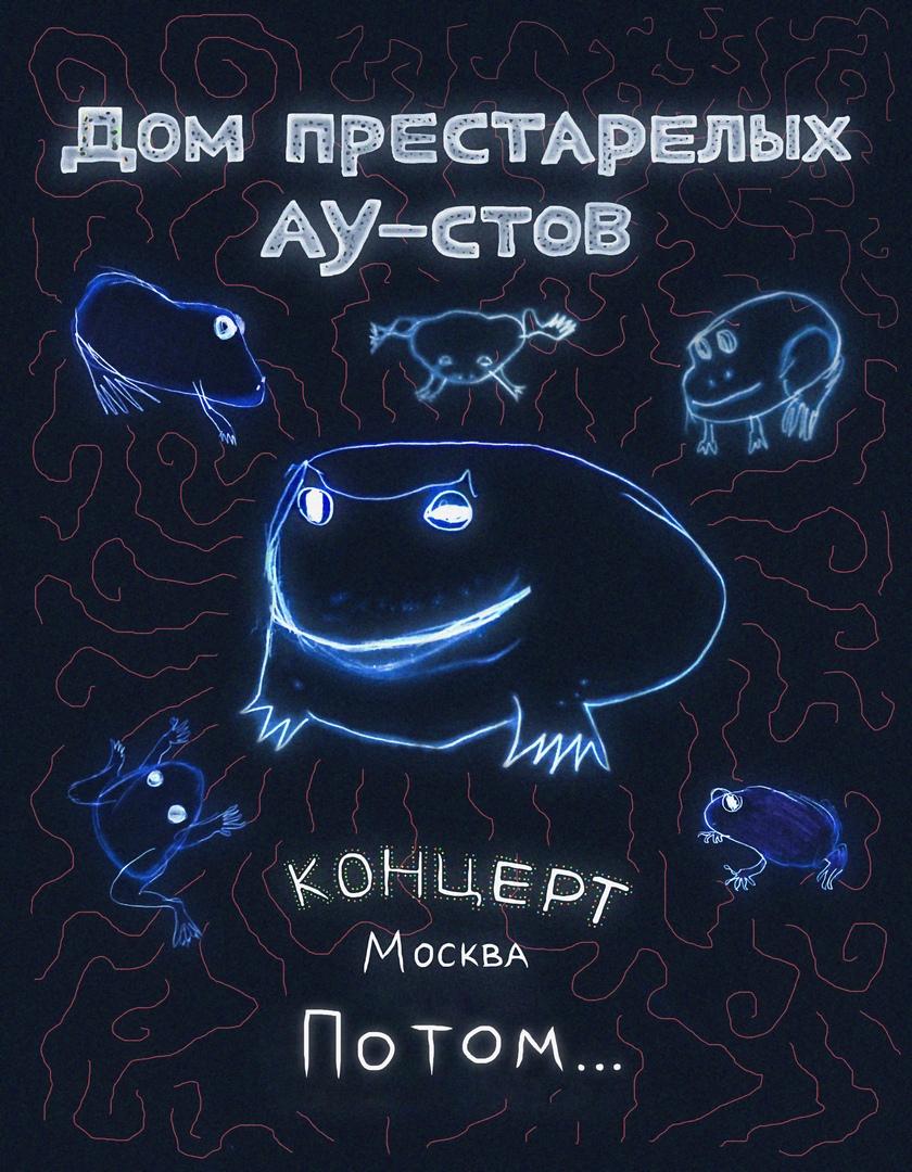 Афиша Москва Дом Престарелых Аутистов // Москва