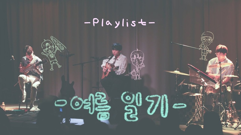 [Playlist] 트는 순간 휴양지로 만들어버리는 여름일기 Concert Live Clip