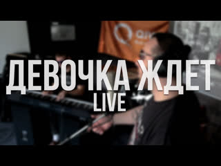 СД - Девочка ждёт (Live / Keys by Артур Страхов)
