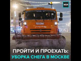 Коммунальные службы Москвы в преддверии очередной метели работают в усиленном режиме — Москва 24
