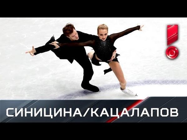 Виктория Синицина и Никита Кацалапов Ритм танец Чемпионат мира