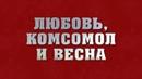 Любовь, Комсомол и Весна, Большой Детский Хор ремастер, рубрика Музыкальная Пауза