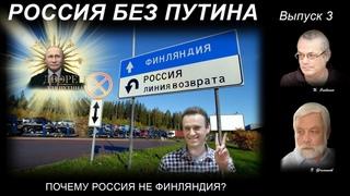 РОССИЯ БЕЗ ПУТИНА – 3. ПОЧЕМУ РОССИЯ НЕ ФИНЛЯНДИЯ?