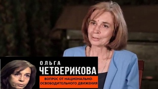 Срочно! Ольга Четверикова ПРОТИВ отмены 15.4 статьи Конституции РФ