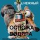 Олег Гор - Юля, с днем рождения!