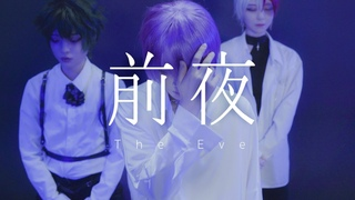 [BNHA/COS] EXO 엑소 - 전야 前夜 (The Eve) 히로아카 빌런ver. 코스프레 댄스커버 PV (ヒロアカ/MHA Cosplay dance co