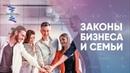 Законы бизнеса и семьи. ЮНЕВЕРСУМ. Проект Вячеслава Юнева