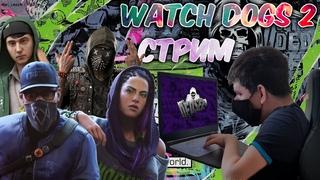 Стримим Watch Dogs 2 Ёптыть (+18)
