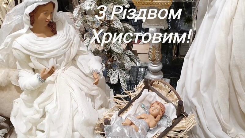 З наступаючим Різдвом Христовим Гарне привітання Різдво Христове 7 січня Поздоровлення