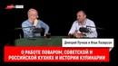 Илья Лазерсон о работе поваром, советской и российской кухнях и истории кулинарии