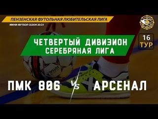 ПМК 806 - Арсенал 4-1