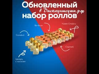 Вкусные и свежие сеты от Дискаунтсуши.рф - 1 кг. роллов за 599 рублей!