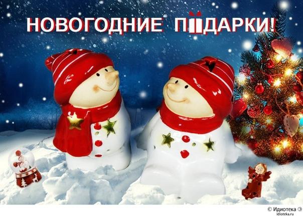 Картинки с надписью подарок на новый год