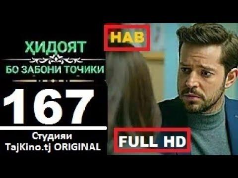 ХИДОЯТ КИСМИ 167 БО ЗАБОНИ ТОЧИКИ FULL HD HIDOYAT 167 PART FULL HD